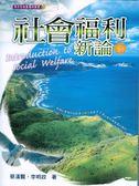 (二手書)社會福利新論 第三版增修 2011 年