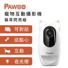 Pawbo - 寵物攝影機 + 貓耳夜間...
