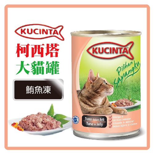 【力奇】KUCINTA 科西塔 大貓罐-鮪魚凍400g【大塊魚肉真材實料呈現】超取限9罐 (C002D53)