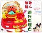 麗嬰兒童玩具館~日本原裝-ANPANMAN 麵包超人-家家酒 聲光料理台 瓦斯爐 廚房玩具組