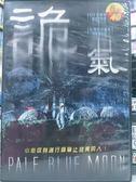 影音專賣店-Y89-054-正版DVD-電影【詭氣】-艾斯莫札克 強尼史尼德