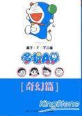 哆啦A夢(文庫版)奇幻篇(全)