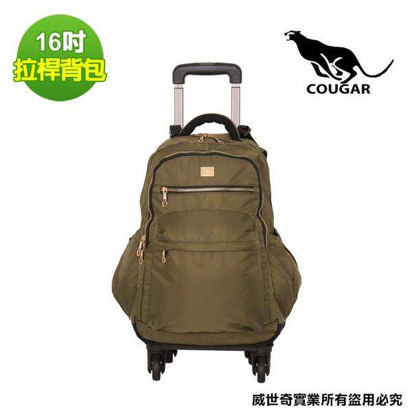 【Cougar】16吋 可拆式兩用後背包/拉桿背包/四輪拉桿背包(四色可選104-013C)【威奇包仔通】
