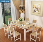 餐桌椅現代家用小護型組合間約小吃店食堂餐館面館飯店快餐桌 法布蕾輕時尚igo