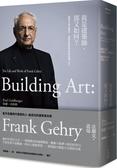 我是建築師,那又如何?:建築大師法蘭克.蓋瑞的藝術革命與波瀾人生【城邦讀書花園】
