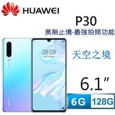 全新僅拆封 保固一年 HUAWEI 華為 P30 (6+128G)官方正品 國際版 實體門市 歡迎自取