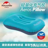 NH挪客戶外充氣枕頭旅行枕便攜成人護頸靠枕旅遊按壓充氣枕頭u型 漾美眉韓衣
