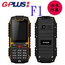 GPLUS F1 相機版 3G 防水防塵 直立式 老人機 免運費6期0利率 空機