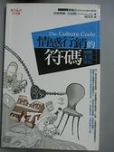【書寶二手書T5/行銷_B9I】情感行銷的符碼-消費.生活.文化_克勞泰爾.拉派爾 , 馮克芸