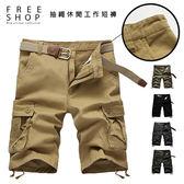 Free Shop 美式風格素色高磅修身版型褲管抽繩休閒工作短褲 有大尺碼【QTJJD01】