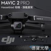 【預購】DJI 大疆 Mavic 2 Pro 空拍機 航拍機  採用Hasselblad相機 旗艦畫質 先創總代理公司貨