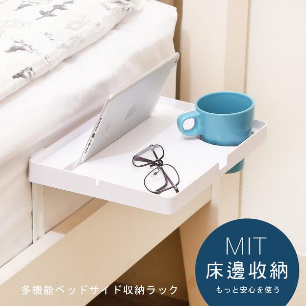 【免運】無痕床邊置物邊桌 置物架 床頭架 床邊架 收納架 螢幕架 床架 MIT台灣製 ST071 誠田物集