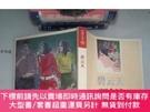 二手書博民逛書店【罕見】碧雲天-瓊瑤31...
