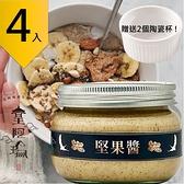皇阿瑪-堅果醬 300g/瓶 (4入) 贈送2個陶瓷杯! 堅果醬 漢堡堅果醬 堅果點心醬 冰淇淋醬 火鍋調味醬