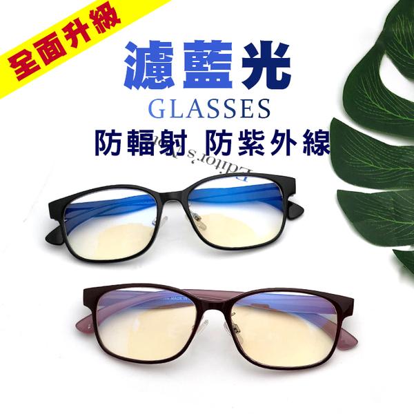 MIT超輕盈濾藍光眼鏡 防輻射平光眼鏡100%抗紫外線UV400全面升級保護眼鏡檢驗合格