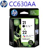 【奇奇文具】HP CC630AA (21+22) 組合包墨水匣