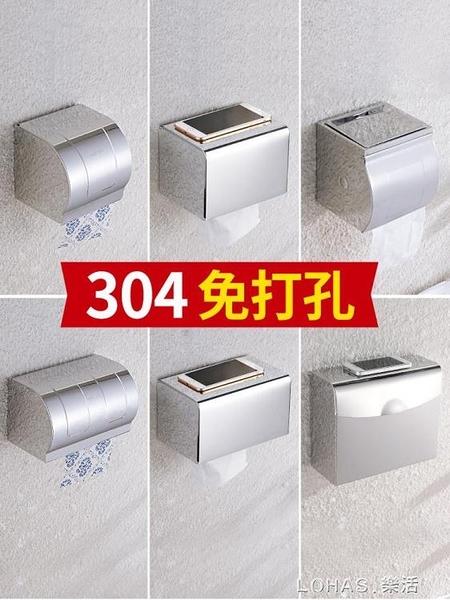 衛生間廁所紙巾盒免打孔廁紙盒衛生手紙盒防水抽紙盒捲紙盒置物架 樂活生活館