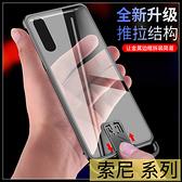 【萌萌噠】SONY Xperia10 II Xperia5 Xperia1 II 樂盾系列 推拉式無邊框保護殼 金屬+玻璃透明 手機殼
