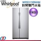 【信源】)740L【Whirlpool 惠而浦】對開雙門冰箱 WRS315SNHM