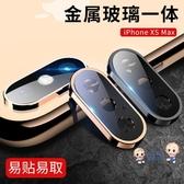 iPhone鏡頭貼 蘋果x鏡頭膜高清iphonex后置攝像頭保護圈iphonexsmax手機鋼化玻璃背膜 3色 雙12提前購