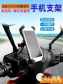 電動車踏板摩托車車載手機支架騎行導航外賣手機架防震可充電USB-奇幻樂園