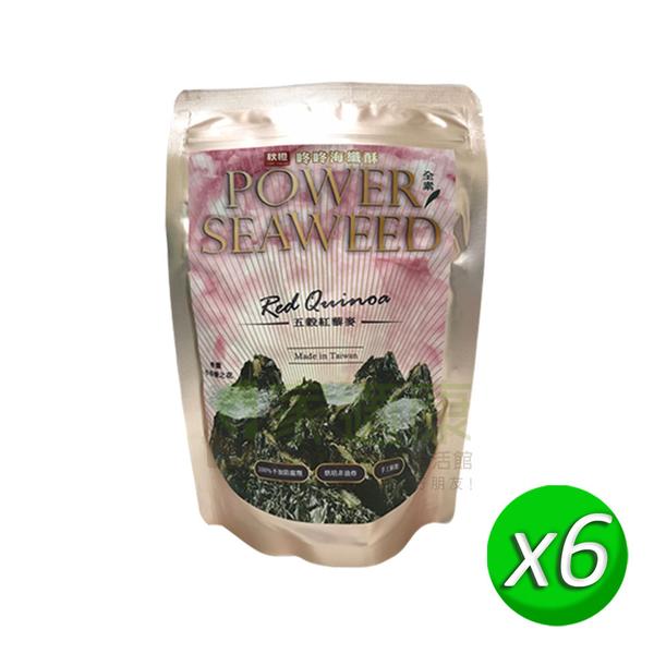 【秋橙】 咚咚海纖酥-五穀紅藜麥(80g/包) x6包~高纖無麩質 酥脆又健康