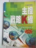 【書寶二手書T1/股票_GYQ】主控戰略K線_李進財,謝佳穎,阿民