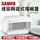【marsfun火星樂】SAMPO 聲寶 迷你 陶瓷式電暖器 電暖爐 HX-FB06P 防火材質 台灣製造