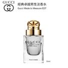 【南紡購物中心】Gucci Made to Measure 經典卓越男性淡香水 50ml (香氛禮品)