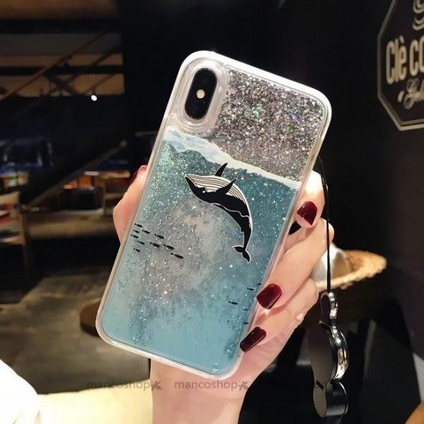 海洋流沙殼 iPhone 11 pro Max 透明手機殼 卡通鯨魚 iPhone11 保護殼保護套 全包邊軟殼 防摔殼