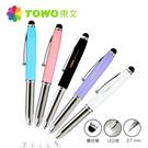 【奇奇文具】東文 LT-200 多功能觸控燈筆