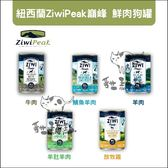 ZiwiPeak巔峰〔92%鮮肉狗主食罐,5種口味,390g〕(一箱12入)