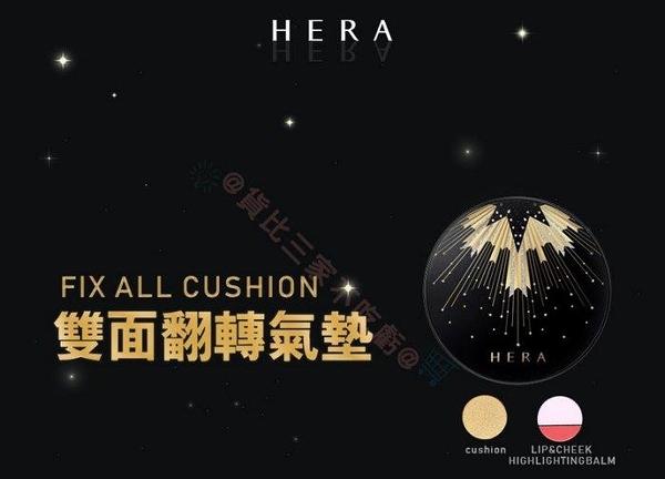 Hera 聖誕限量 二用翻轉氣墊粉餅 粉底 保濕 修飾 粉底霜 透白 輕透 提亮 遮痘印 黑眼圈 斑點 痘疤