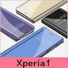 【萌萌噠】SONY Xperia1 (6.5吋) 電鍍鏡面智能支架款保護殼 立式智能休眠功能 側翻皮套 手機套