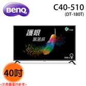 【BenQ】40 吋 Full HD黑湛屏護眼大型液晶 C40-510