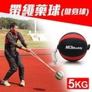 MDBuddy 5KG 帶繩藥球(健身球 重力球 韻律 訓練 ≡體院≡ 60104