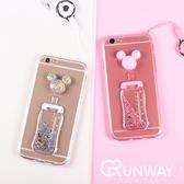 【R】粉彩立體大耳朵 閃粉流砂 奶瓶支架 手機殼 蘋果 iPhone 8 iPhone7 Plus iPhone 6s 全包 軟殼