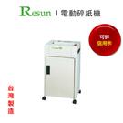 Resun 多功能電動碎紙機 (A3) S-302A / 台
