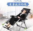 摺疊躺椅午睡床睡椅午休成人多功能夏天逍遙便攜家用懶人涼靠椅子 DF 交換禮物