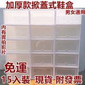 現貨【15入裝 升級版】加厚款掀蓋式鞋盒 鞋子收納盒 收納鞋盒 組合鞋櫃鞋架 DIY組裝鞋盒
