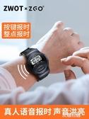 老人用語音手錶男款鬧鐘大字盲人報時器中老年人電子錶盲錶大數字『艾麗花園』