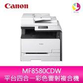 分期0利率 CANON MF8580CDW 平台四合一彩色雷射複合機