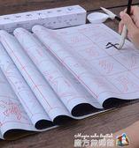 練毛筆字帖水寫布套裝 沾水練習書法字貼 魔方數碼館