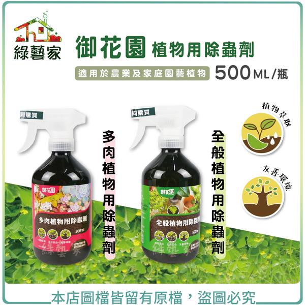 【綠藝家】御花園植物用除蟲劑(全般、多肉兩款)500ML