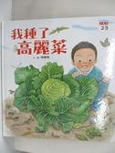 【書寶二手書T1/少年童書_JVS】我種了高麗菜_陳麗雅/圖文