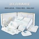 新生兒禮盒套裝純棉衣服...