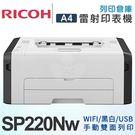 RICOH SP 220Nw 高速無線黑白雷射印表機 /適用 RICOH S-201S/SP 201S/S-201HST/SP 201HS