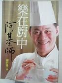 【書寶二手書T7/傳記_CJ1】樂在廚中-阿基師_鄭衍基