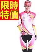 單車服 女款 長袖套裝-透氣排汗吸濕限量創意自行車衣車褲56y96[時尚巴黎]