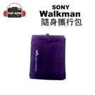 SONY Walkman 隨身攜行包 收納包 MP3收納袋
